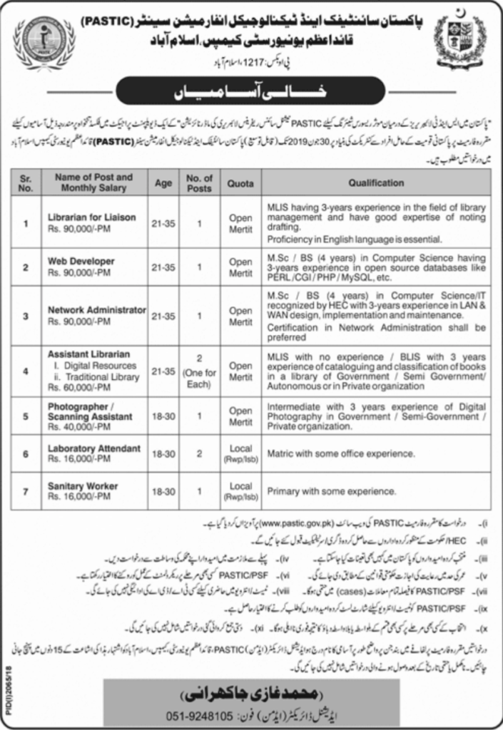 Quaid e Azam University Jobs