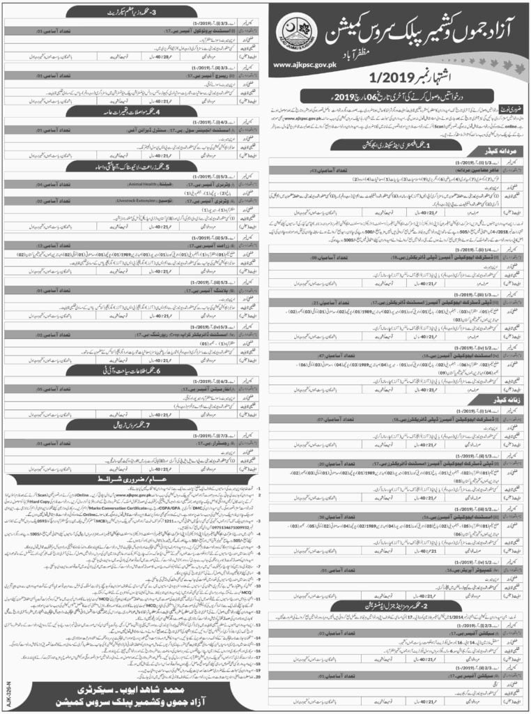 AJK Public Service Commission AJKPSC New Jobs Advertisement No 1 2019 Apply Online