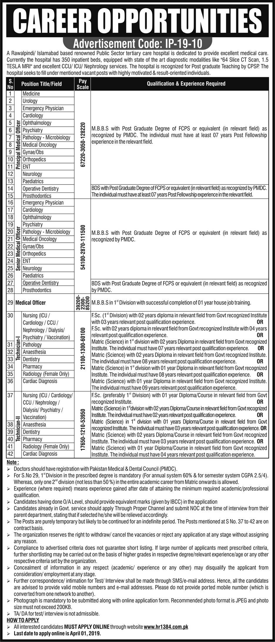 HR 1384 Jobs 2019 Public Sector Organization Apply Online - Filectory