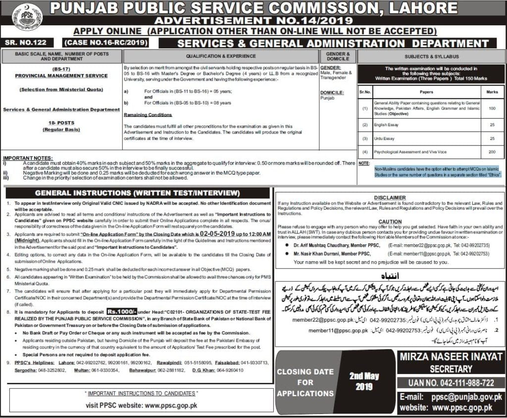 Punjab Public Service Commission PPSC Jobs Today Advertisement No 14 2019 Apply Online