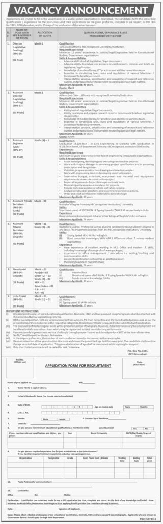 PO Box 3381 GPO Islamabad Public Sector Organization Jobs 2019