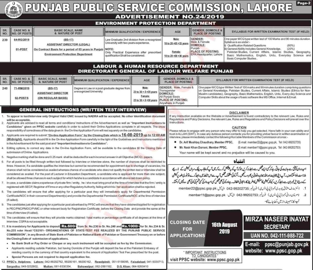 Punjab Public Service Commission PPSC New Jobs Today Advertisement No 24 2019 Apply Online b