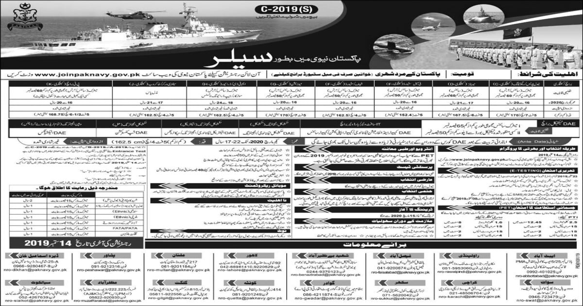 Join Pakistan Navy as Sailor www joinpaknavy gov pk Jobs