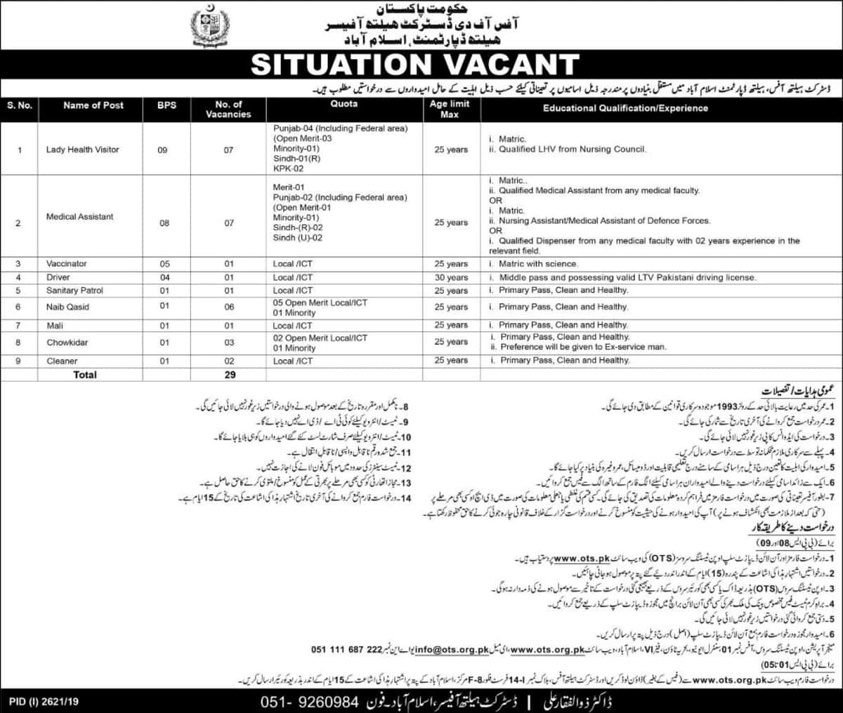 Office Of The District Health Officer Health Department Islamabad Jobs November 2019 OTS
