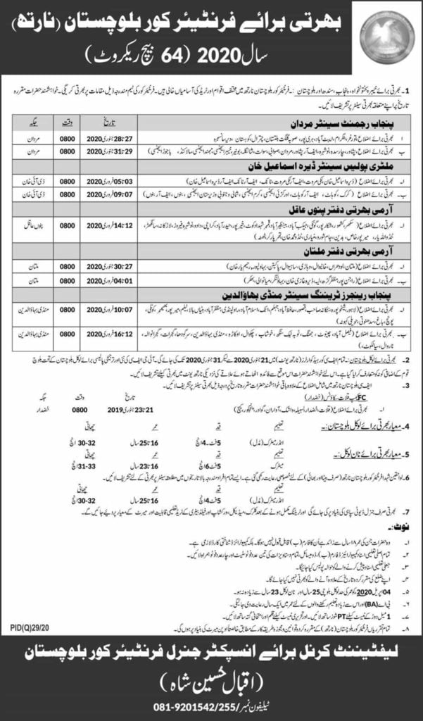 Pakistan Army Frontier Corps FC Balochistan Jobs January 2020 Latest Advertisement 1