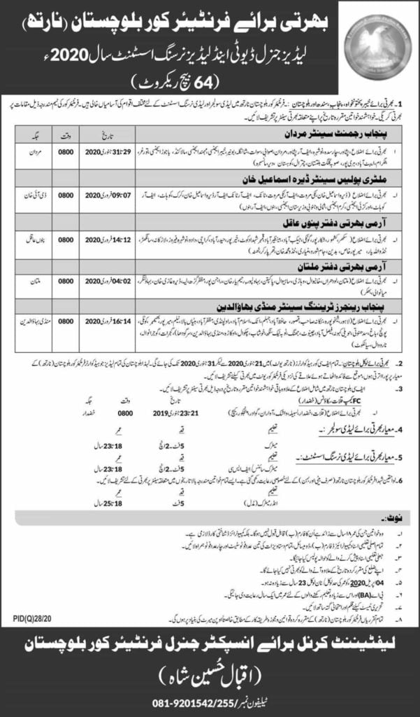 Pakistan Army Frontier Corps FC Balochistan Jobs January 2020 Latest Advertisement 2