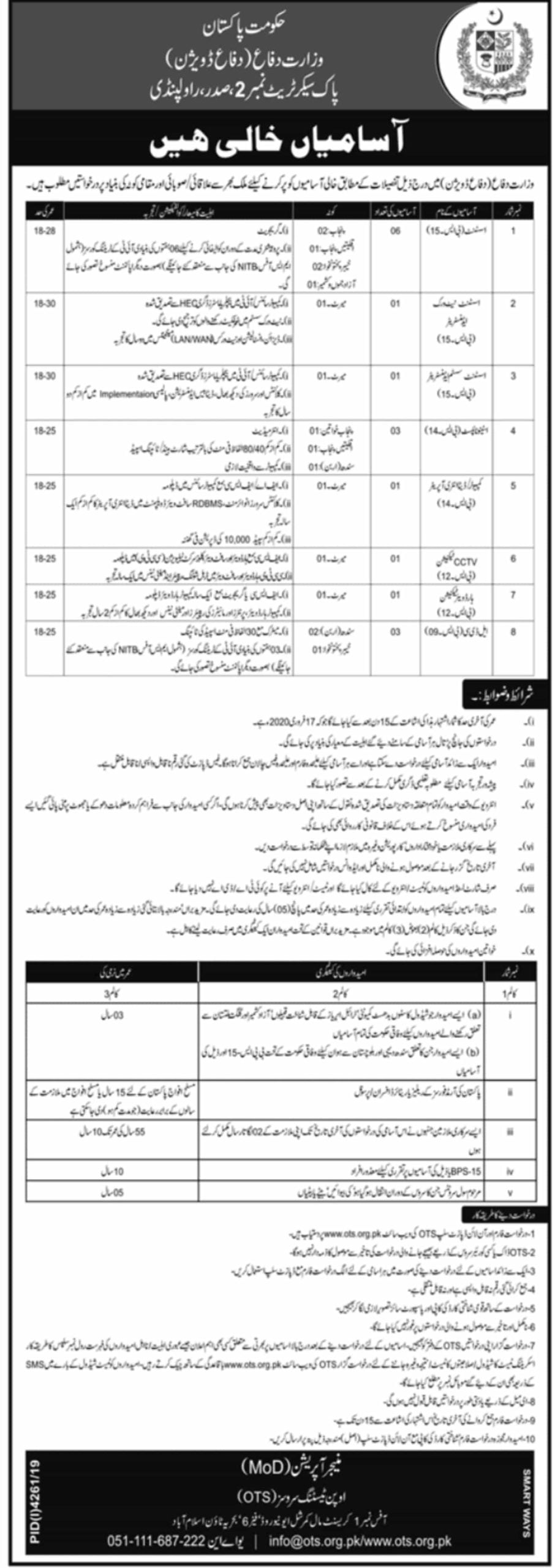 Ministry of Defence MOD Jobs February 2020 OTS Apply Online Latest