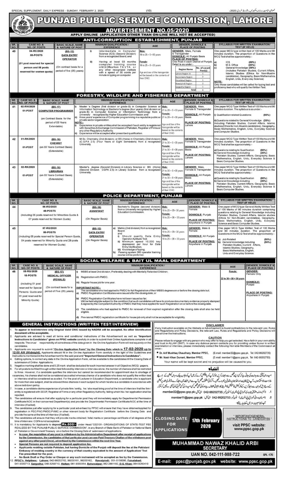 PPSC Jobs 2020 Advertisement No 5 Apply Online Latest