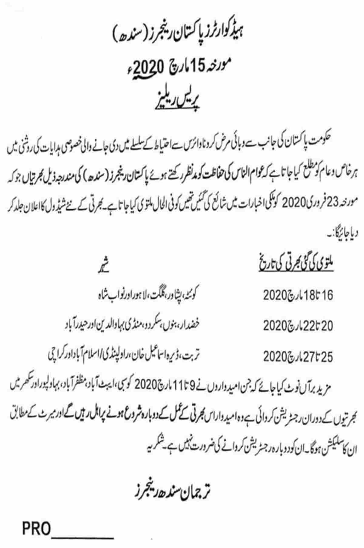 Pakistan Rangers Sindh Jobs 2020 Postponed Latest Notification