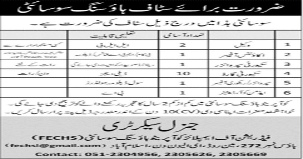 Featured Image Federation of Employees Cooperative Housing Society FECHS Jobs April 2020