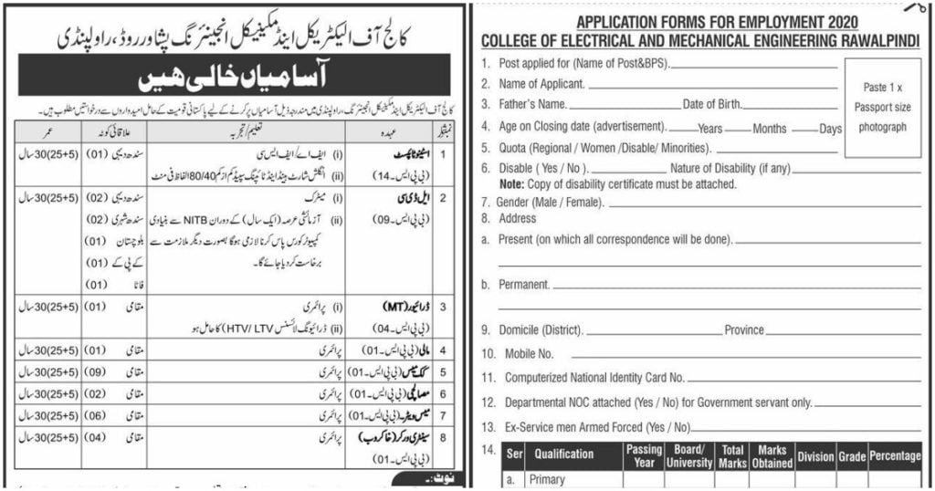 Featured Image Pakistan Army EME College Rawalpindi Jobs April 2020 Application Form