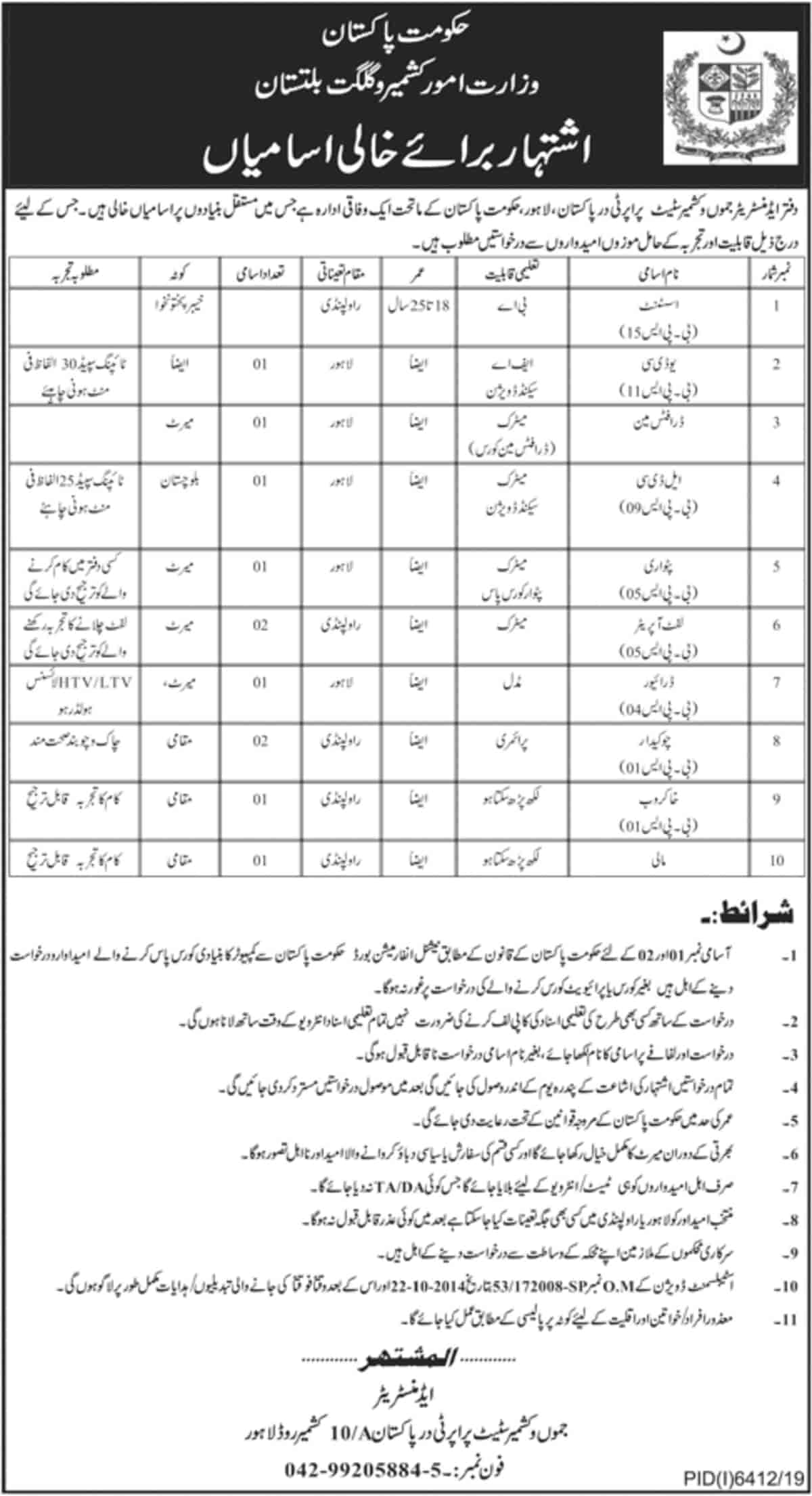 Government of Pakistan Ministry of Kashmir Affairs and Gilgit Baltistan Jobs 2020