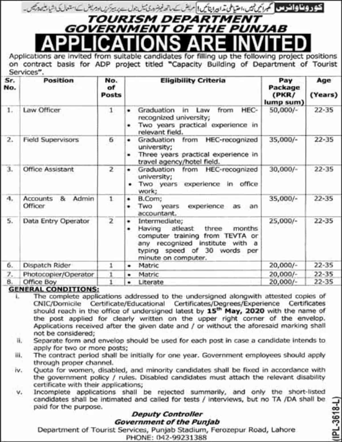 Tourism Development Corporation of Punjab TDCP Jobs 2020 Application Form