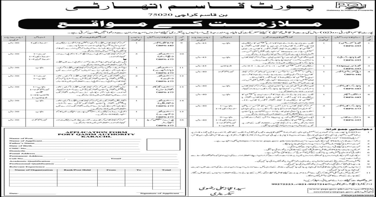 Featured Image Port Qasim Authority PQA Jobs Karachi 2021 Apply Online Latest